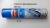 Спрей за размразяване на стълка от лед КОД М174