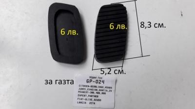 Гумени подложки са газта за Пежо, Ситроен и Фиат АВ 33