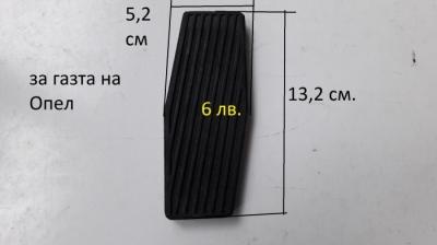 Гумени подложки за газта на Опел  АВ 34