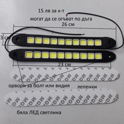 Дневни светлини с код  МХ 24