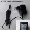 Адаптор от 220 на 12 волта с Код С 786